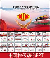红色税务国税地税财税政府工作报告PPT模板