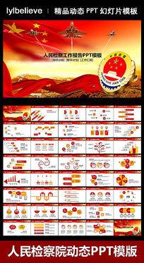 红色丝带背景完整中国检察院检察机关动态PPT