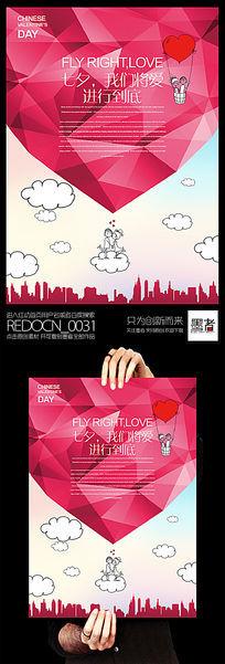 卡通爱心浪漫七夕情人节海报