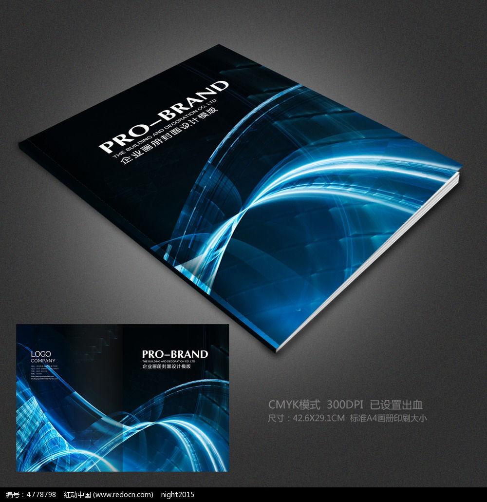 蓝色动感科技背景画册设计图片