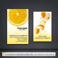 柠檬黄水果名片