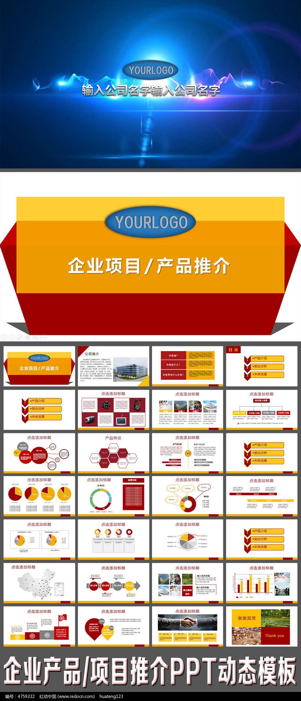 企业产品项目推介ppt动态模板