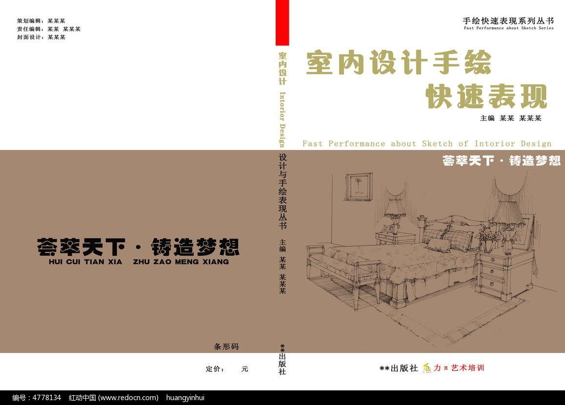 室内设计画册封面设计图片