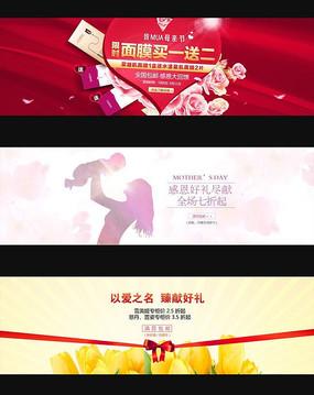 淘宝51母亲节首页促销轮播图海报化妆品