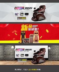 淘宝按摩椅促销海报模板