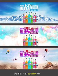 淘宝夏季酒类促销海报