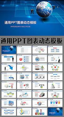 通用PPT图表动态模板