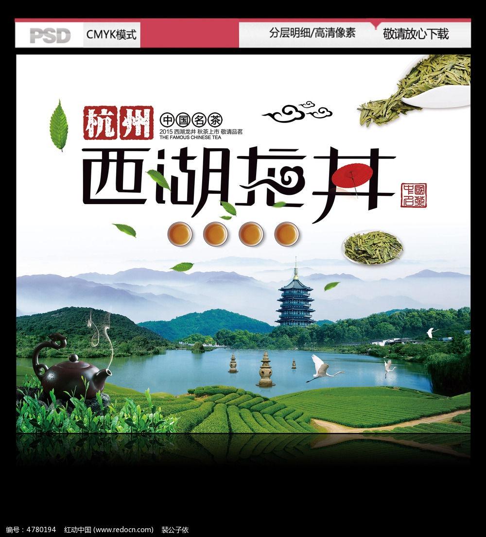 西湖龙井茶叶宣传海报设计图片