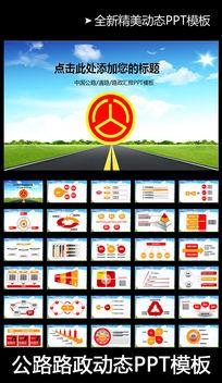 中国公路交通高速国道管理工作PPT