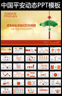 中国平安保险平安车险动态PPT模板下载