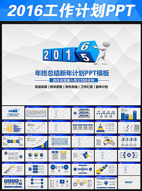 2016新年计划PPT