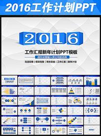 2016新年计划PPT设计
