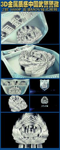 2款高清3D金属质感中国武警警徽视频