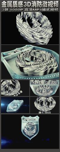 2款高清金属质感3D消防徽视频