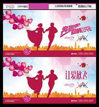 奔跑吧爱情婚庆公司海报设计