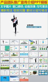 扁平风格产品推广介绍团队宣传PPT模板