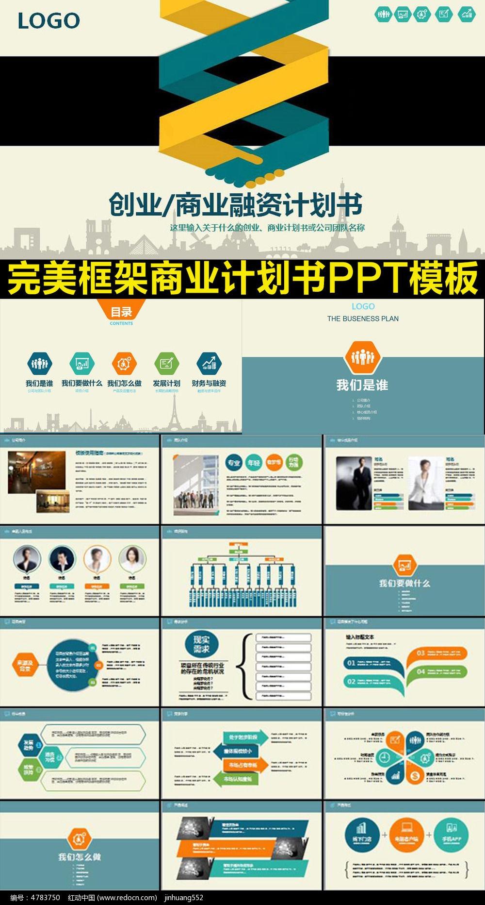 融资 创业投资 项目策划 商业策划 公司计划PPT 创业计划PPT 商业计
