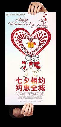 创意时尚七夕促销海报设计