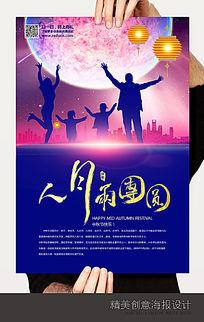 创意中秋节人月团圆海报设计