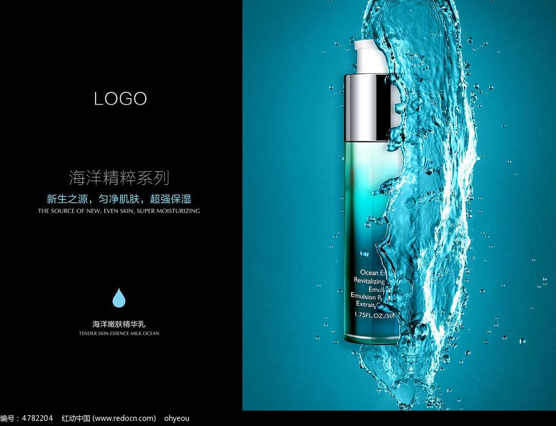 大牌补水保湿护肤品创意海报_海报设计/宣传单/广告牌图片