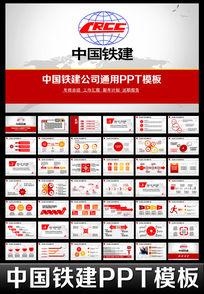 大气中国铁建集团公司工作计划PPT模板