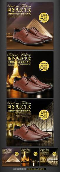 高端皮鞋直通车商品主图素材模板