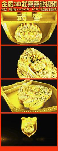 高清金质3D武警警徽视频素材
