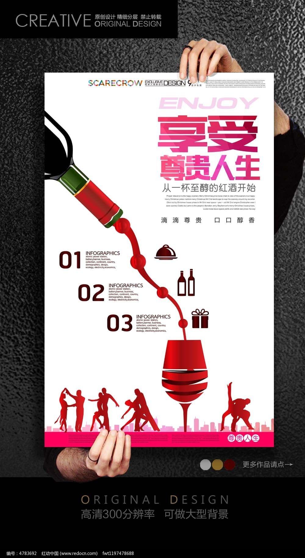 国外红酒创意海报模板