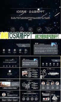 黑色商务iOS风格工作报告PPT