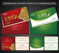 红绿色花纹邀请函设计