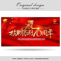 红色抗战胜利70周年海报