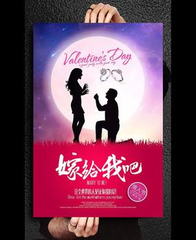 幸福嫁给你结婚海报设计李伟签名设计图片