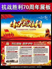 纪念抗战胜利70周年宣传栏设计