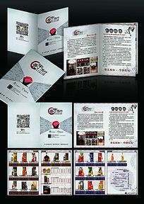 酒类酒行产品宣传册设计模板