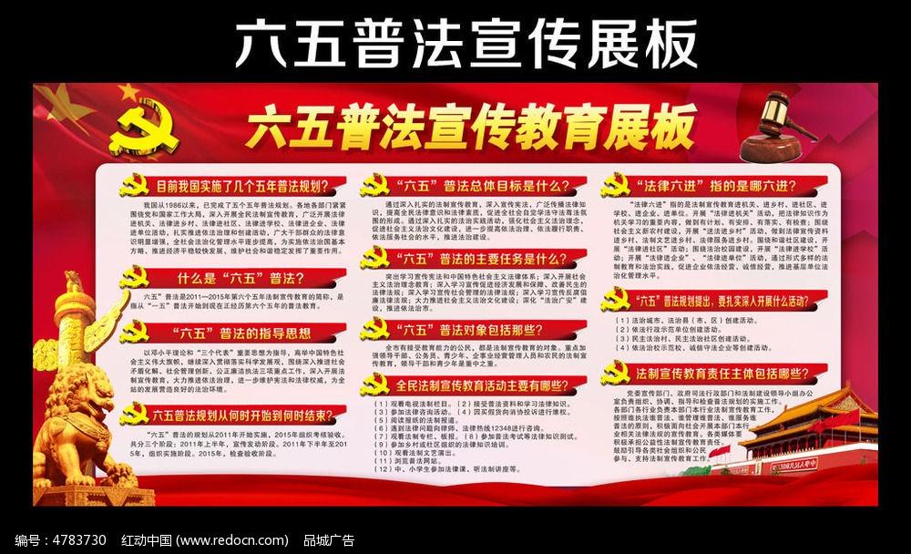 六五普法宣传教育展板设计图片