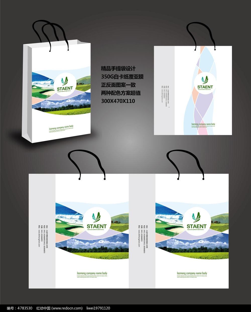 原创设计稿 包装设计/手提袋 手提袋 旅游公司手提袋设计  请您分享图片