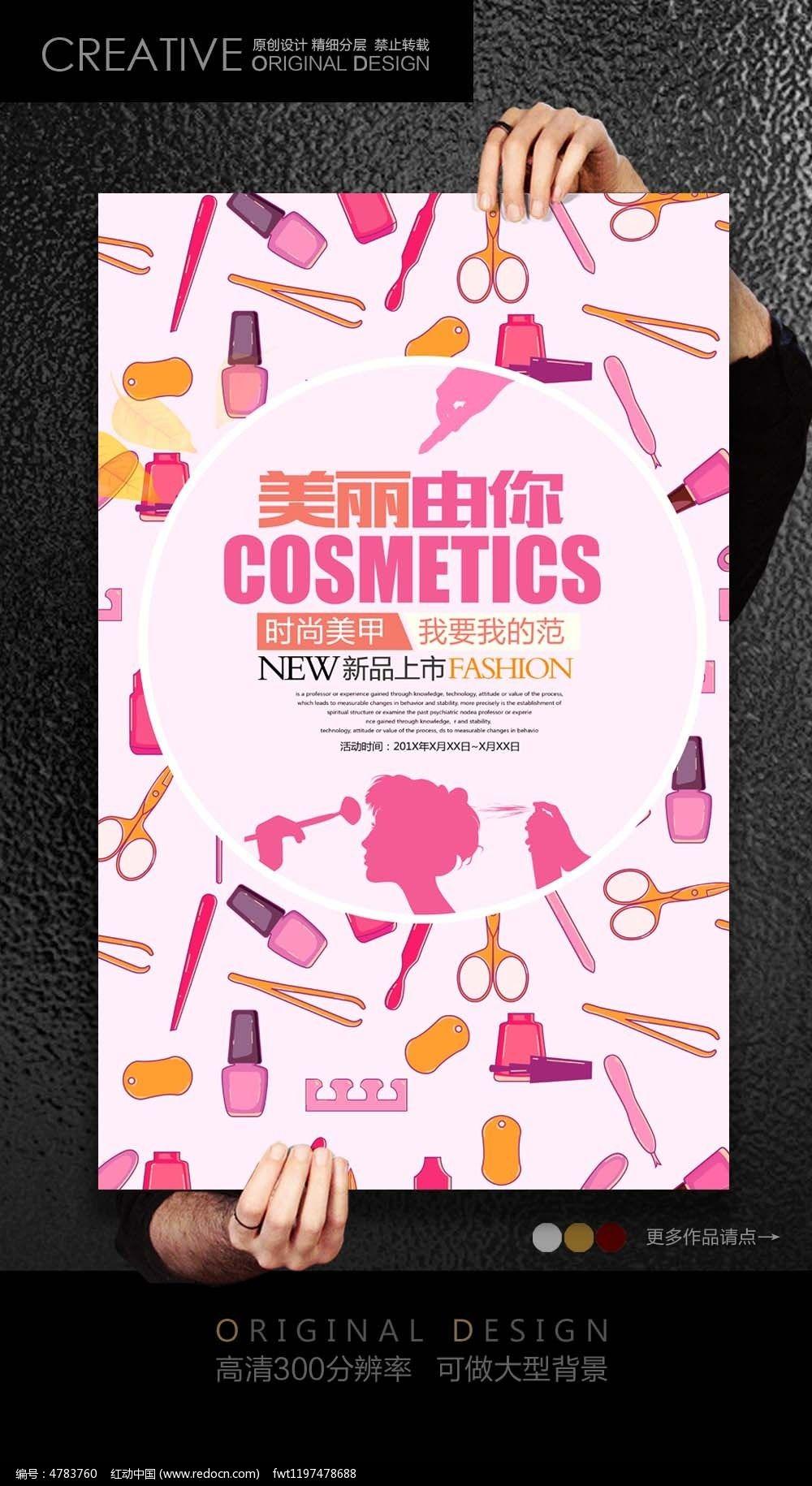 美容美甲可爱宣传海报设计