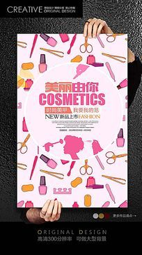 美容美甲可爱宣传海报设计图片