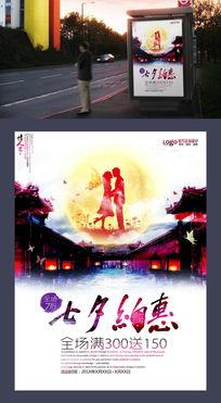 七夕约惠情人节促销海报设计
