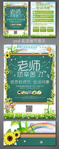 手绘教师节宣传单