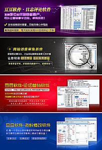 淘宝科技感软件界面海报设计