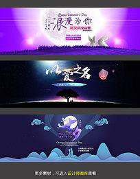 淘宝浪漫情人节促销海报下载
