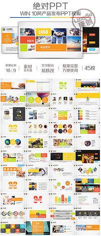win10风格新品上市产品介绍ppt模板