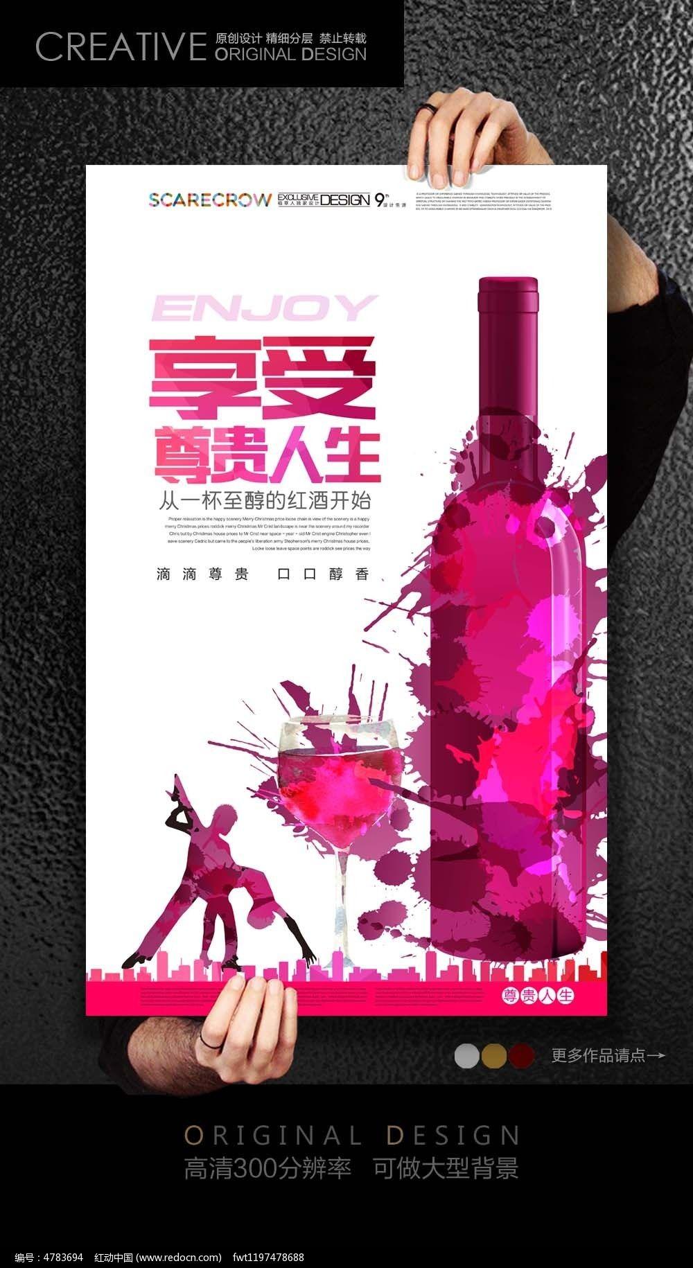 享受人生手绘红酒创意海报PSD素材下载 编号4783694 红动网