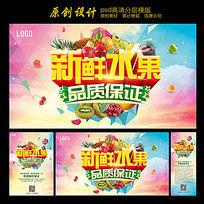 新鲜水果品质保证宣传海报设计