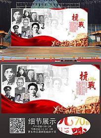 照片墙抗战胜利70周年展板