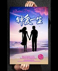 钟爱一生情人节活动宣传海报设计