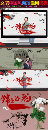 中国风民族服饰首页海报周年庆典