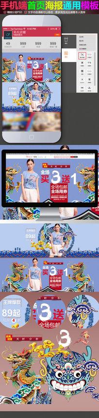 中国风女装宝天猫京东拍拍全屏模板