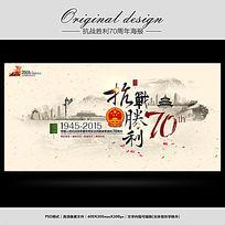 中国风水墨抗战胜利70周年海报